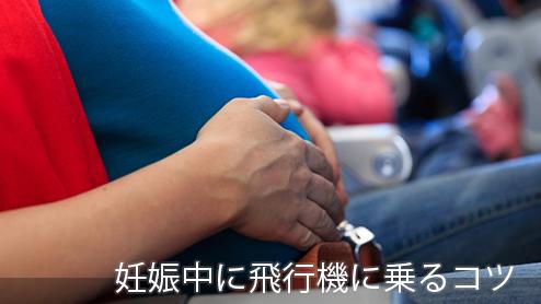 妊娠中の飛行機、母体や胎児への影響は?空の旅8つのコツ