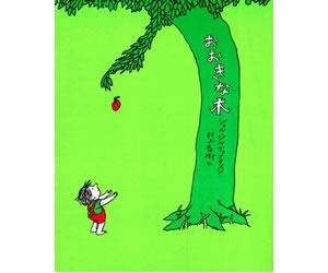おおきな木の画像