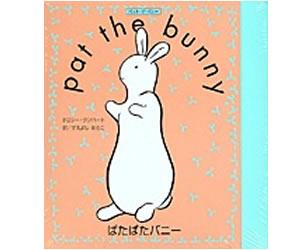 Pat the bunnyの画像
