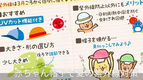 紫外線から赤ちゃんを守る帽子は夏の必需品!可愛い帽子6選