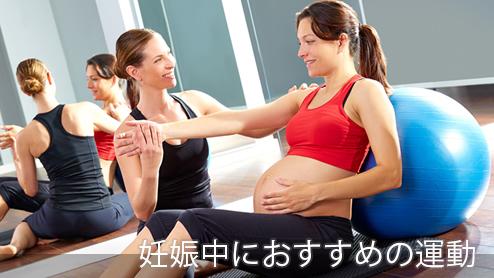 妊娠中の運動で安産&快適マタニティライフ!おすすめ運動