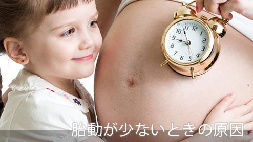 胎動が少ない3つの原因|不安な時の確認方法&受診目安