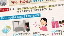 赤ちゃんの虫除け~ディートや殺虫成分を使わない対策~