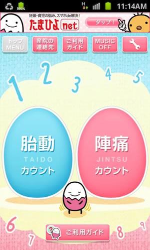 たまひよの胎動・陣痛カウンター【たまカウンタ】の画像