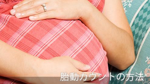 胎動カウントはいつから?10カウント法のやり方