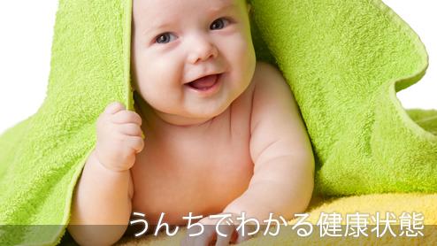 赤ちゃんのうんちの色|体調不良?便の色でわかる健康状態