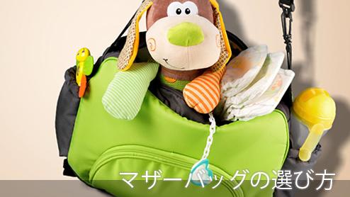 マザーズバッグのおすすめと選び方|人気ブランド&充実機能