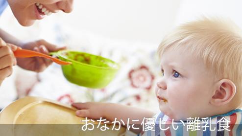 赤ちゃんの下痢と離乳食・お腹にやさしいおすすめレシピ