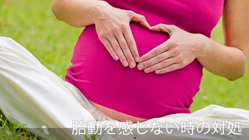 胎動を感じない?不安を感じた時の対処法、病院受診の目安