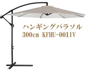 オープンカフェ風ハンギングガーデンパラソルの画像