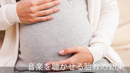胎教に音楽を聴かせる効果とは?赤ちゃんに聴かせたい名曲
