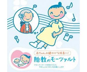 赤ちゃんクラシック 胎教のモーツァルトの画像