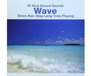 3Dリアル自然音「波の音」の画像