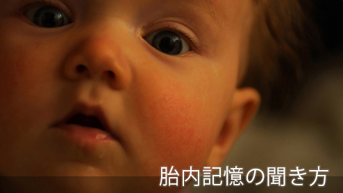 胎内記憶はいつまで覚えている?おなかの中の記憶の聞き方