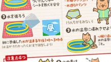 赤ちゃんビニールプールデビュー・水遊び準備&片付けコツ