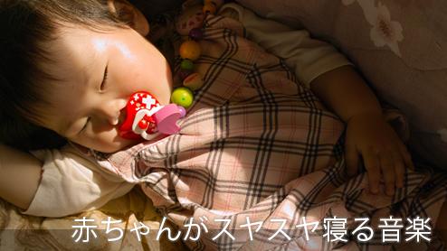赤ちゃんが寝る音楽♪寝かしつけすんなり&スヤスヤ寝る秘密