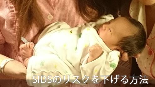 乳幼児突然死症候群(SIDS)リスクから赤ちゃんを守るには