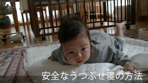 赤ちゃんのうつぶせ寝が心配…SIDSや窒素を防ぐ対策