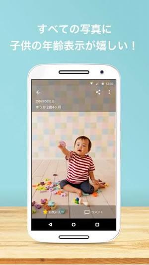 子供の写真整理アプリFammの画像