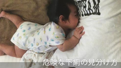 赤ちゃんの下痢の見分け方は?受診目安と危険な下痢