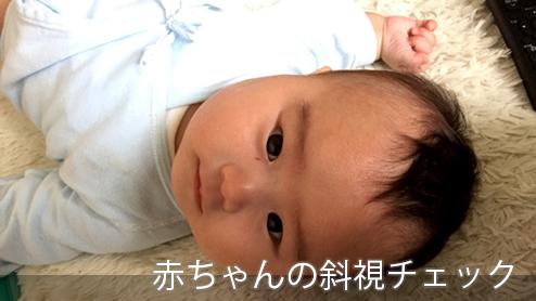 赤ちゃんが斜視?斜視の種類と治療・セルフチェックのやり方