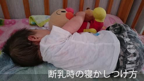 断乳時の寝かしつけ|ママvs赤ちゃんおっぱい攻防戦必勝法