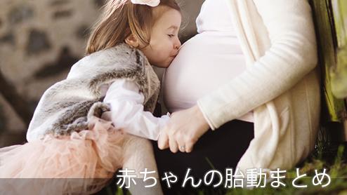 胎動は赤ちゃんが元気な証拠!ママが知りたい胎動の知識