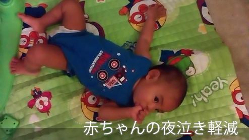 赤ちゃんの夜泣きを減らしてママが精神的に楽になる方法