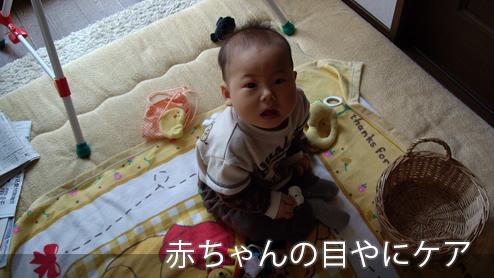 赤ちゃんの目やにケア|目やにが出る仕組みと病気原因の症状