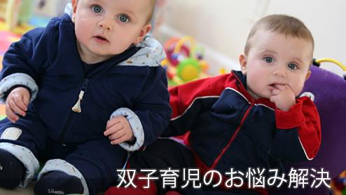 双子育児は大変?ノイローゼ寸前の日々を乗り越える方法