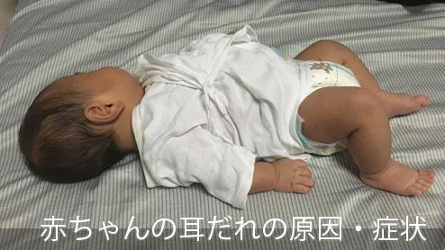 赤ちゃんの耳だれの原因や症状は?ママの対応と受診目安