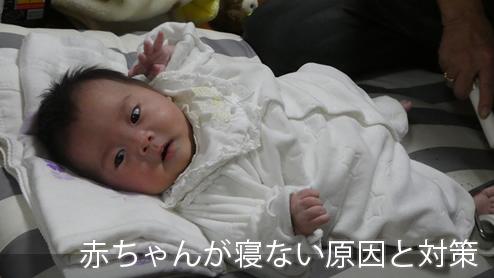 赤ちゃんが寝ない!新生児~1歳が寝ない10の原因