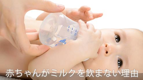 赤ちゃんがミルクを飲まない…ママを困らすミルク拒否の理由