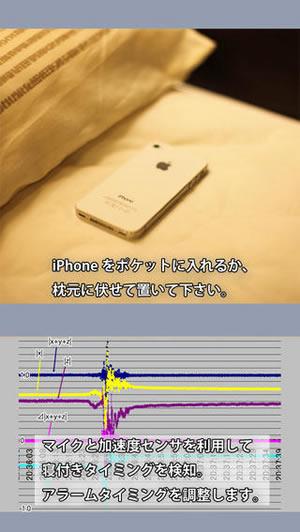 添い寝アラーム-こども寝かしつけアプリの画像