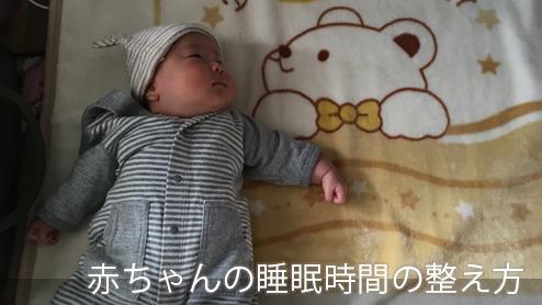 赤ちゃんの睡眠時間の月齢による変化・睡眠時間を伸ばす方法