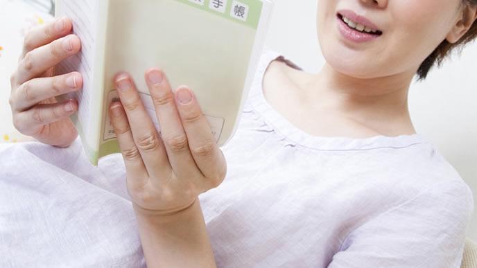 母子手帳から出産までの日取りを確認する妊婦