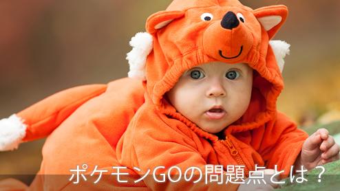 ポケモンGOが遂に日本で配信中!日本流行で懸念される問題点