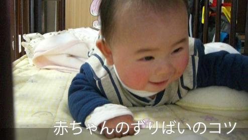 赤ちゃんのずりばいはメリットだらけ!楽しく練習するコツ