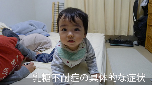 乳糖不耐症の症状|赤ちゃんの長引く下痢は要注意!