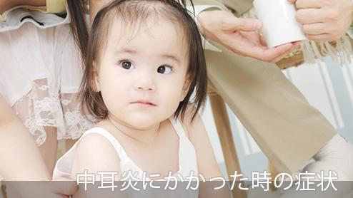 赤ちゃんの中耳炎の症状は?種類、治療法、完治までの期間