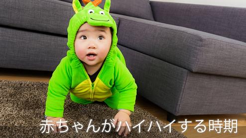 ハイハイはいつから?赤ちゃんのやる気を引き出す練習と環境