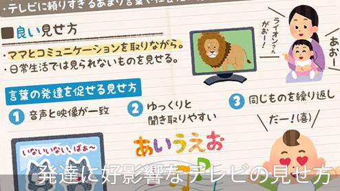 赤ちゃんにテレビはNG?言葉の発達を促すテレビの見せ方