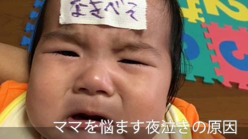 月齢別・夜泣きの原因|成長から見る赤ちゃんの夜泣き解説