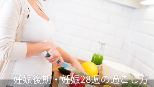 妊娠28週目の母体と胎児の変化は?妊娠後期の過ごし方