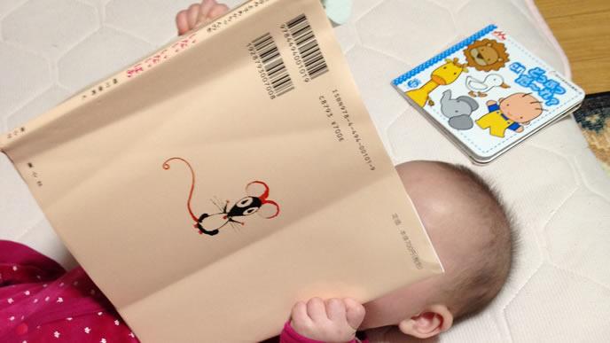 一人で読書中の赤ちゃん