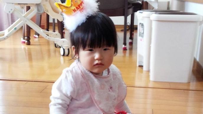 1歳の誕生日なのにご機嫌ななめの女の子