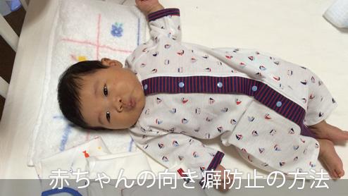 赤ちゃんの向き癖って何?頭の形への影響と向き癖防止作戦