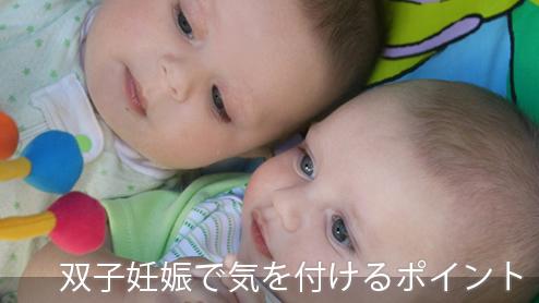 双子妊娠の注意点は?事前準備・日常生活のポイント