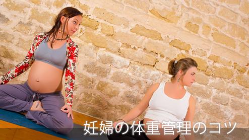 妊婦の体重管理のコツは?適正体重と体重増のリスク