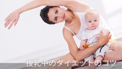 授乳中ダイエットの注意点は?母乳に影響のない安全な方法